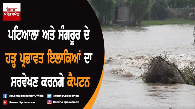 Captain Amarinder Singh to conduct aerial survey of the flood-affected areas