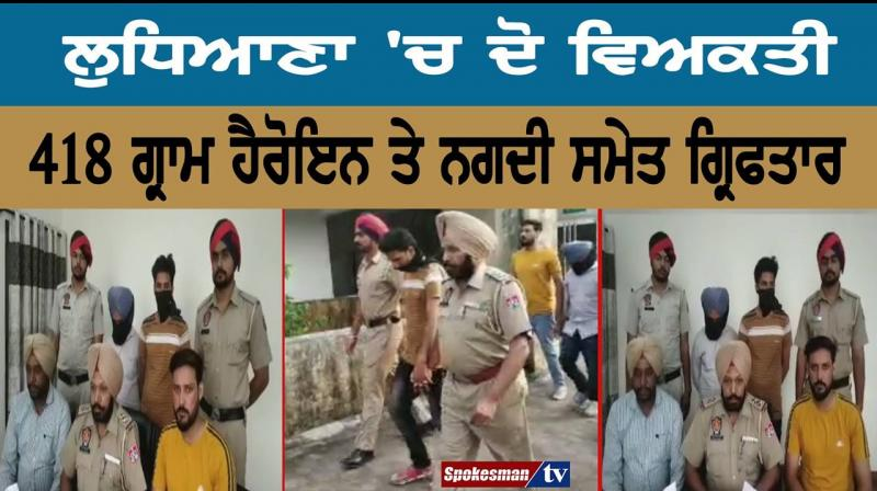 Ludhiana 2 boys caught with heroin