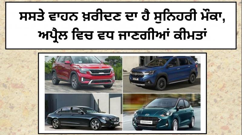 good chance to buy cheap vehicle prices will increase from april 2020
