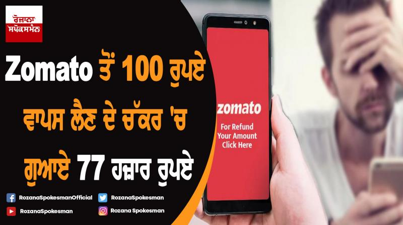 Patna man seeks Rs 100 refund from Zomato, loses Rs 77000