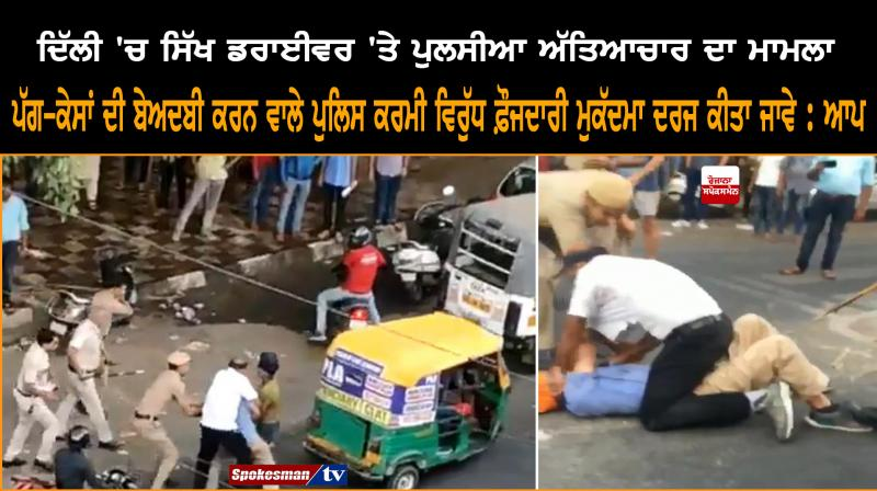 AAP seeks judicial probe into beating of Sikh auto driver, his son in Delhi