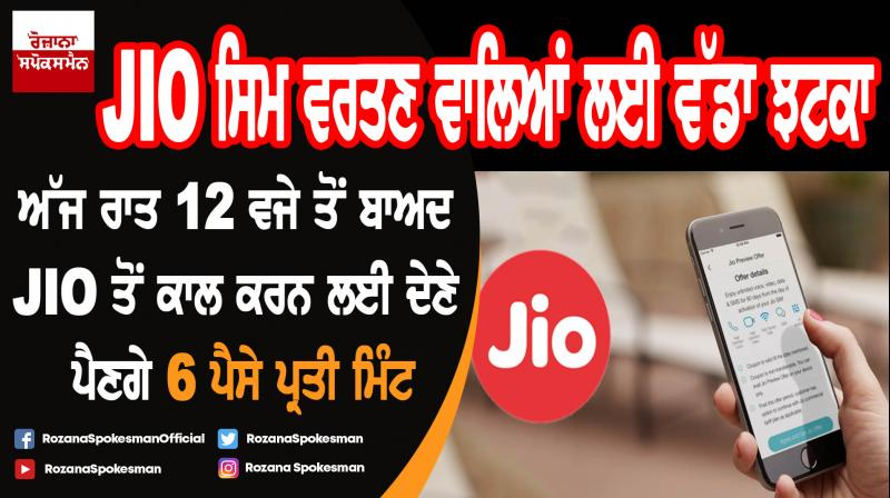Now Jio customers will have to pay 6 paisa/min for calling other companies