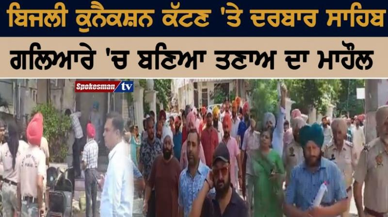 Cut The electricity Connection at Darbar Sahib Corridor