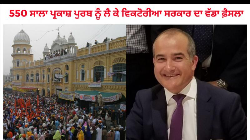 Victoria Government's Big Decision on 550 Years of parkash purab