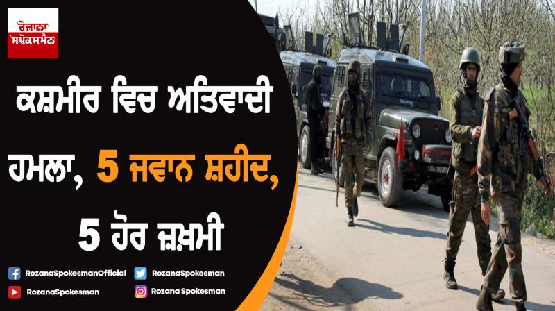 Terrorists attack police party in Kashmir, five CRPF jawans killed