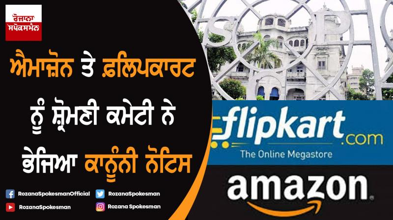 SGPC sent legal notice to Amazon and Flipkart