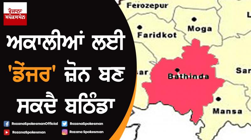 Lok Sabha Election : Tough fight between candidates in Bathinda