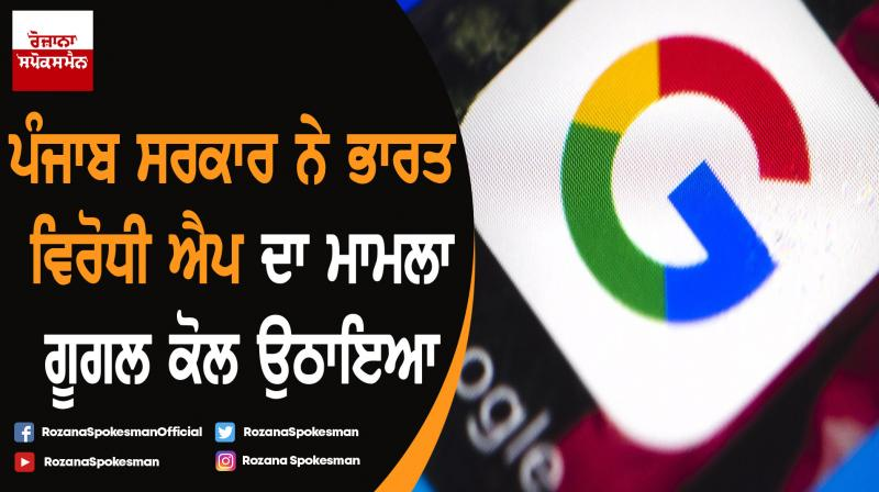 Punjab govt takes up issue of anti India app with google
