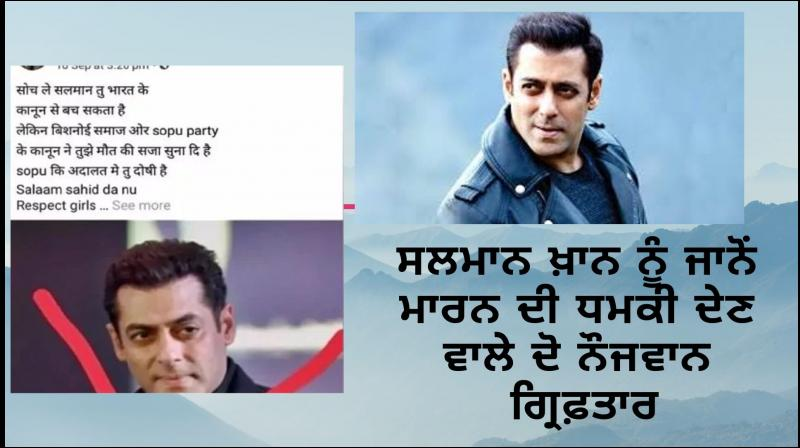 Salman khan threatening case