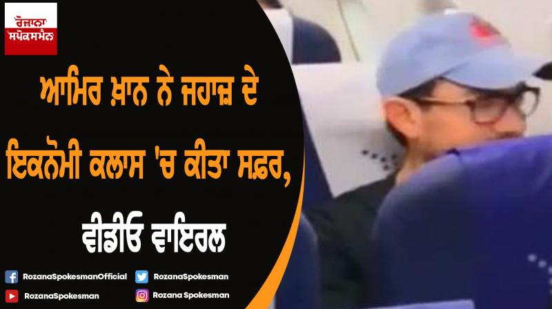 Aamir Khan travels in economy class on flight video went viral