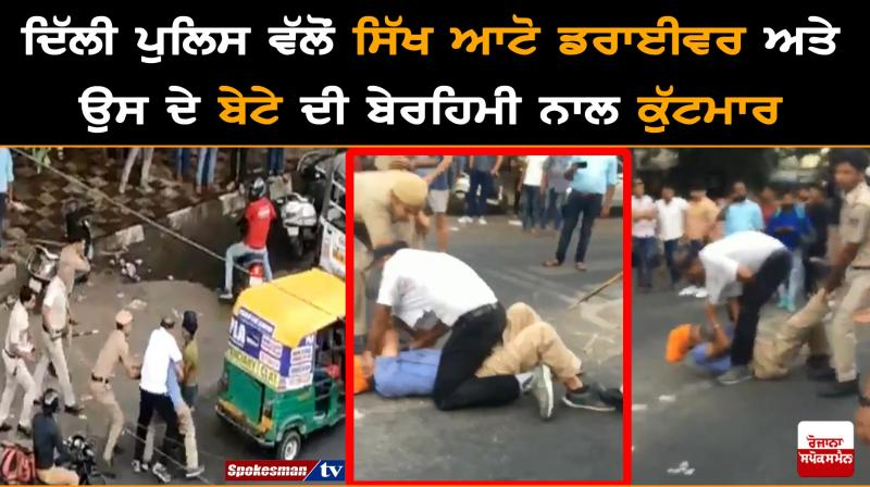 Delhi: Sikh tempo driver & son thrashed by police