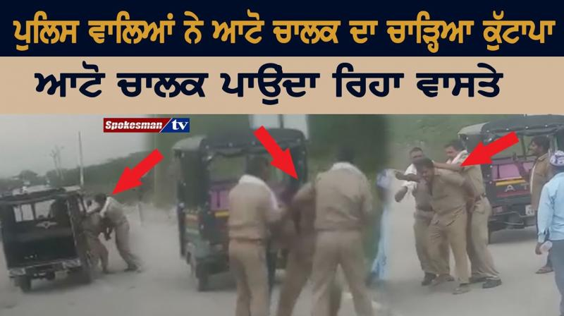 Police beat up auto driver