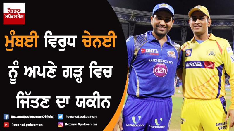 MI vs CSK : IPL Qualifier 1 match tomorrow