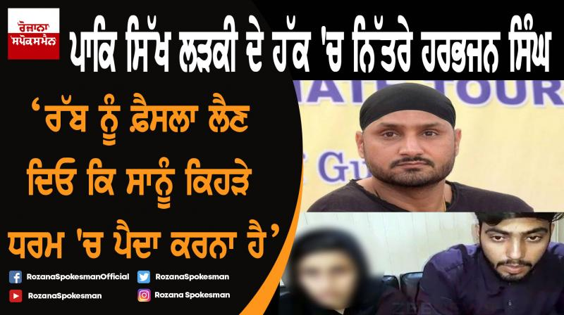 Sikh Girl Forced Conversion In Pak: Harbhajan Singh Demands Action