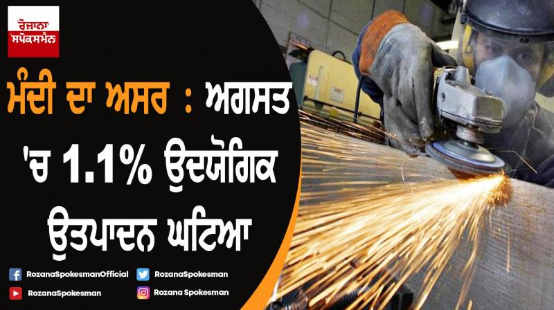Economic slowdown : Industrial Production Shrinks To Minus 1.1% In August