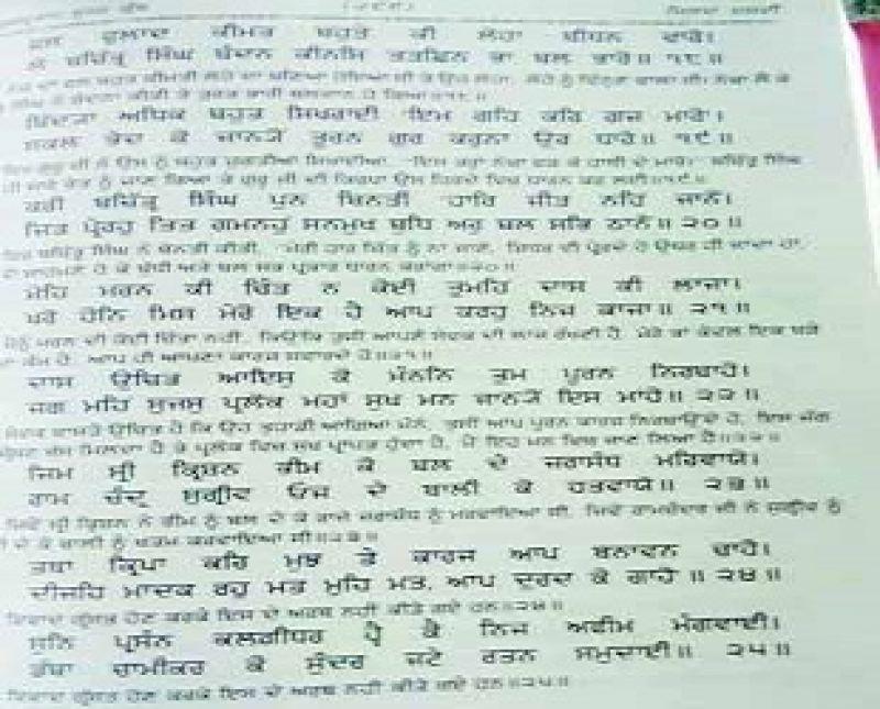 Guru Patap Suraj Granth